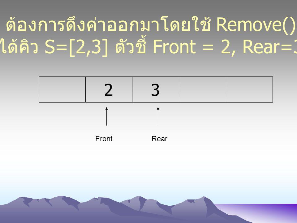 ต้องการดึงค่าออกมาโดยใช้ Remove()
