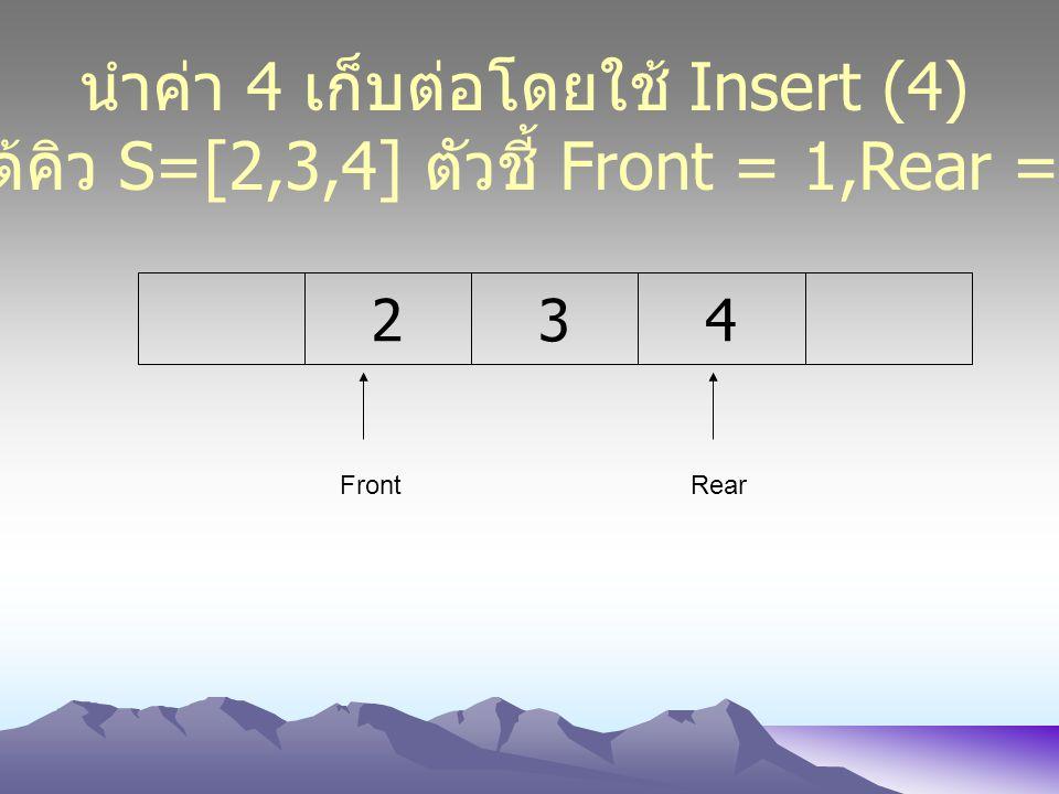 นำค่า 4 เก็บต่อโดยใช้ Insert (4)