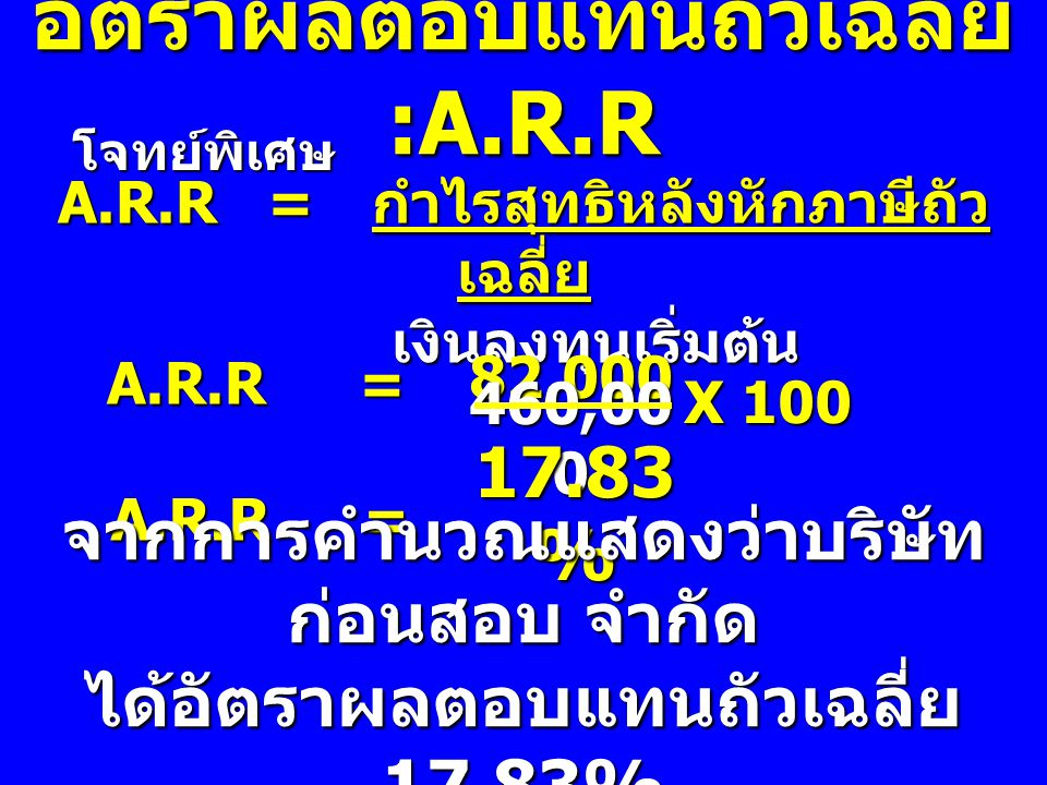 อัตราผลตอบแทนถัวเฉลี่ย :A.R.R