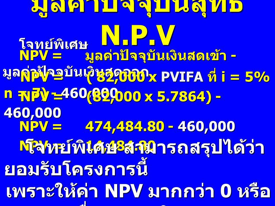 มูลค่าปัจจุบันสุทธิ N.P.V