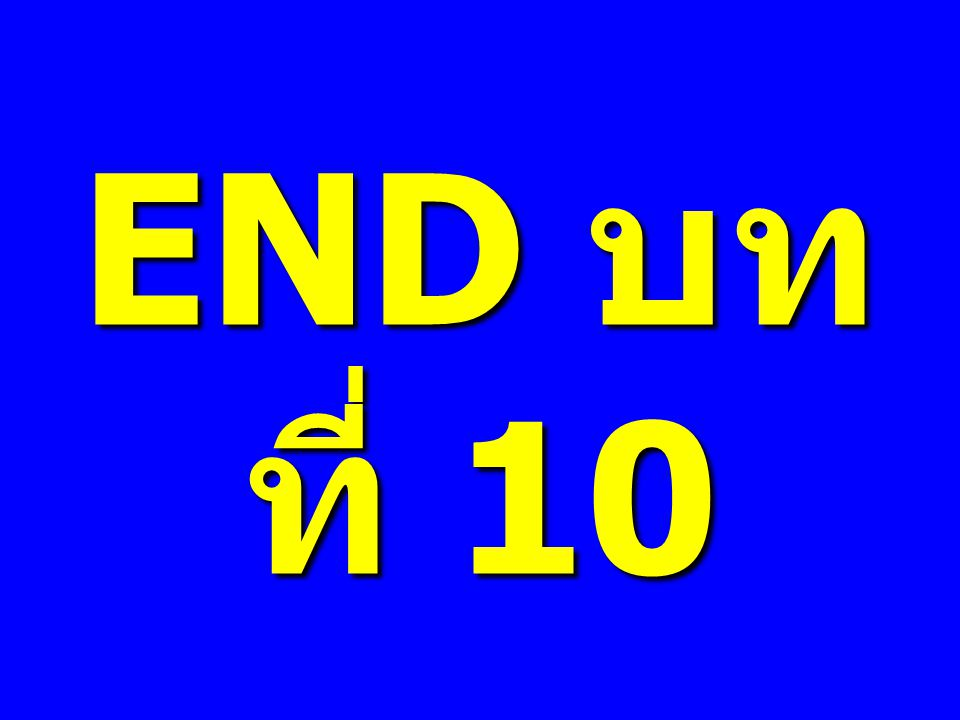 END บทที่ 10