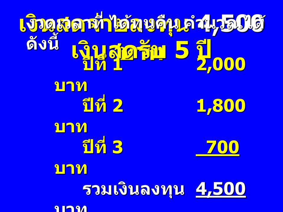 เงินสดจ่ายลงทุน 4,500 บาท เงินสดรับ 5 ปี