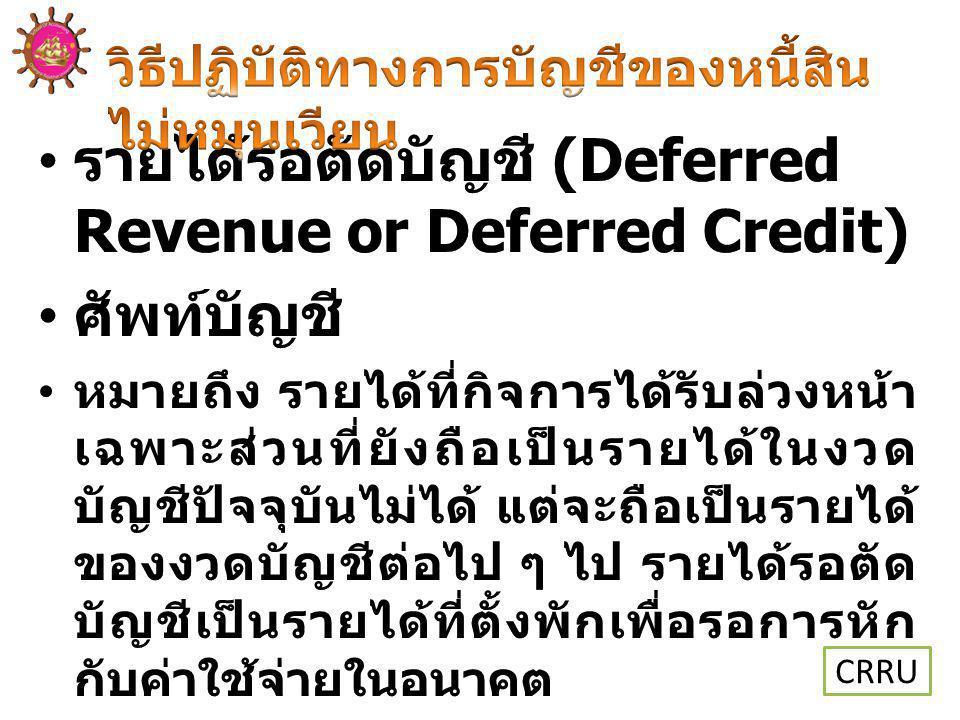 รายได้รอตัดบัญชี (Deferred Revenue or Deferred Credit) ศัพท์บัญชี
