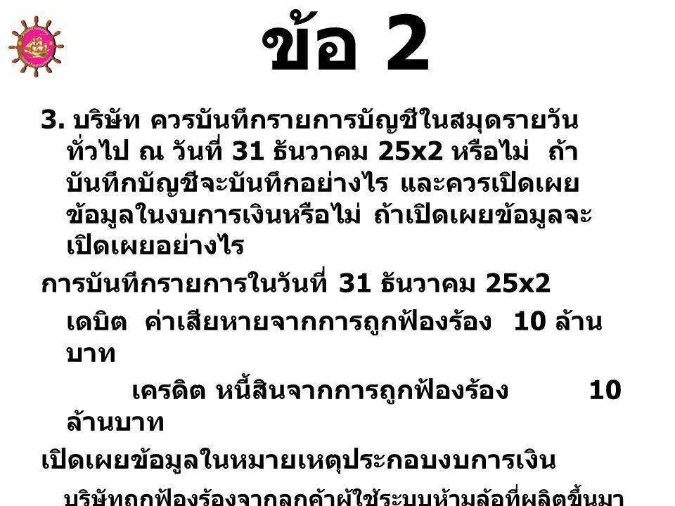 ข้อ 2