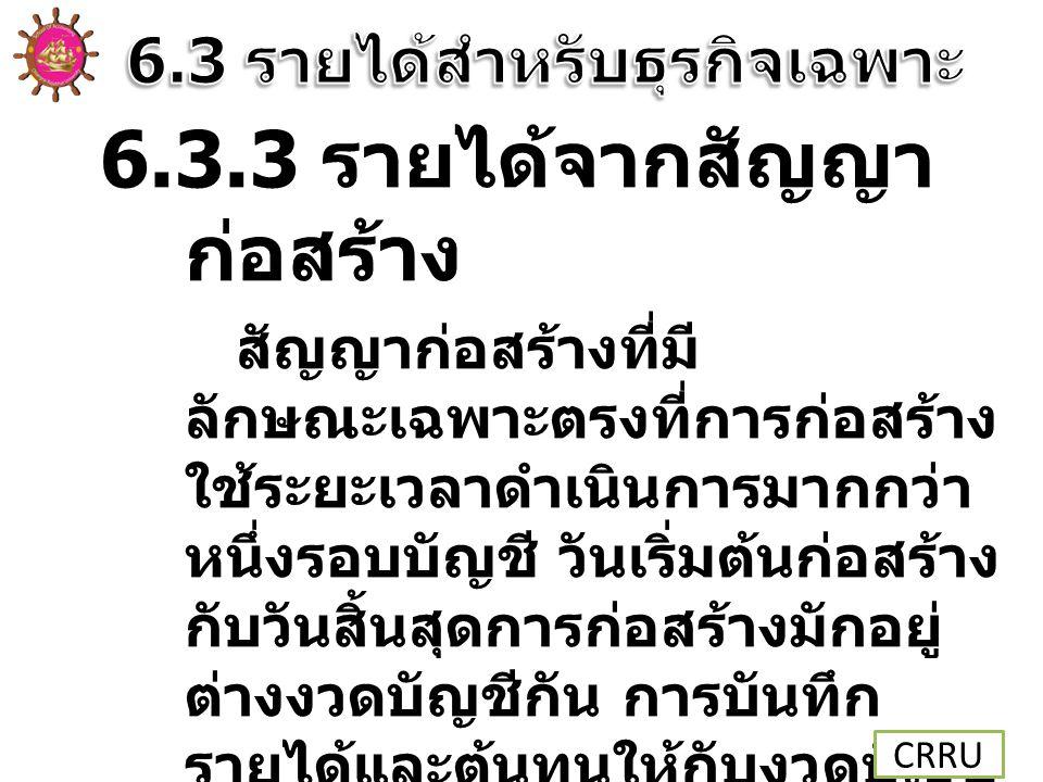 6.3.3 รายได้จากสัญญาก่อสร้าง