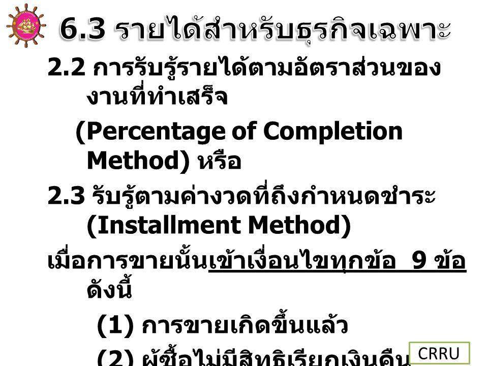 6.3 รายได้สำหรับธุรกิจเฉพาะ
