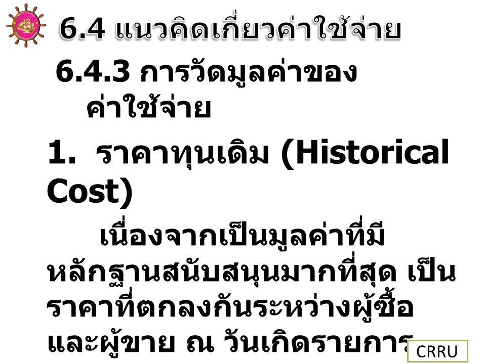 1. ราคาทุนเดิม (Historical Cost)