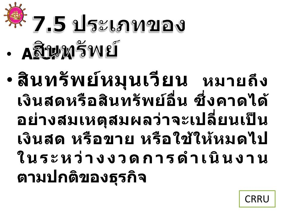 7.5 ประเภทของสินทรัพย์ AICPA.