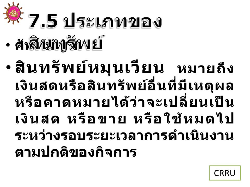 7.5 ประเภทของสินทรัพย์ ศัพท์บัญชี