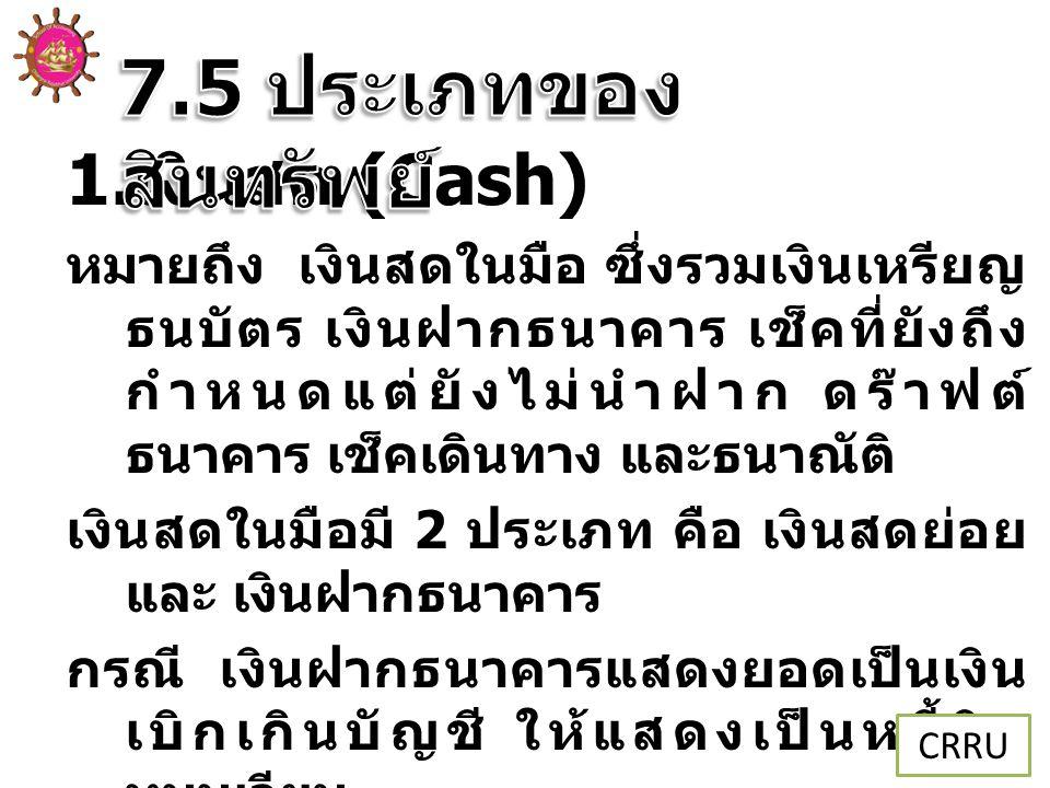 7.5 ประเภทของสินทรัพย์ เงินสด (Cash)