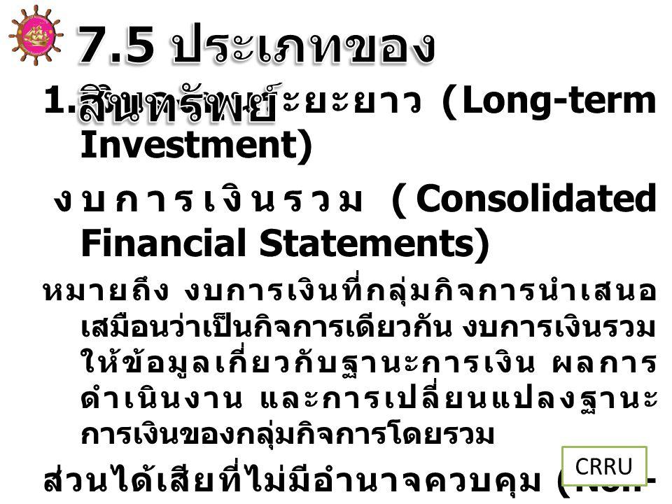 7.5 ประเภทของสินทรัพย์ เงินลงทุนระยะยาว (Long-term Investment)