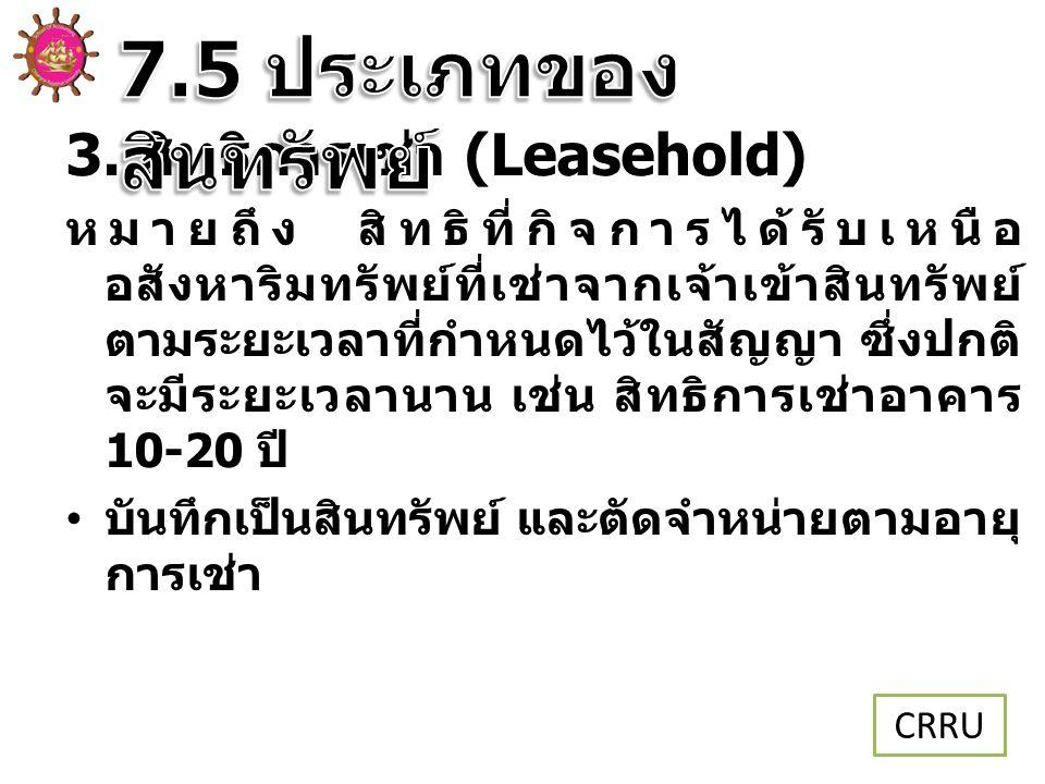 7.5 ประเภทของสินทรัพย์ 3. สิทธิการเช่า (Leasehold)