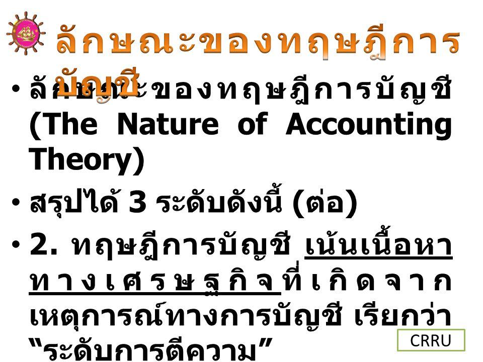 ลักษณะของทฤษฎีการบัญชี