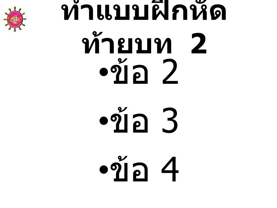 ทำแบบฝึกหัดท้ายบท 2 ข้อ 2 ข้อ 3 ข้อ 4