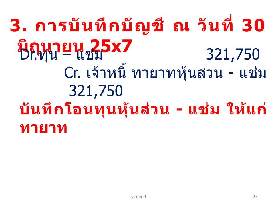 3. การบันทึกบัญชี ณ วันที่ 30 มิถุนายน 25x7