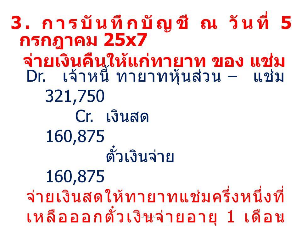 3. การบันทึกบัญชี ณ วันที่ 5 กรกฎาคม 25x7 จ่ายเงินคืนให้แก่ทายาท ของ แช่ม