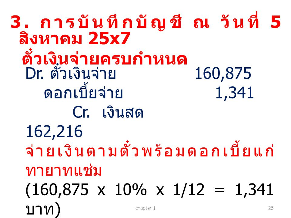 3. การบันทึกบัญชี ณ วันที่ 5 สิงหาคม 25x7 ตั๋วเงินจ่ายครบกำหนด