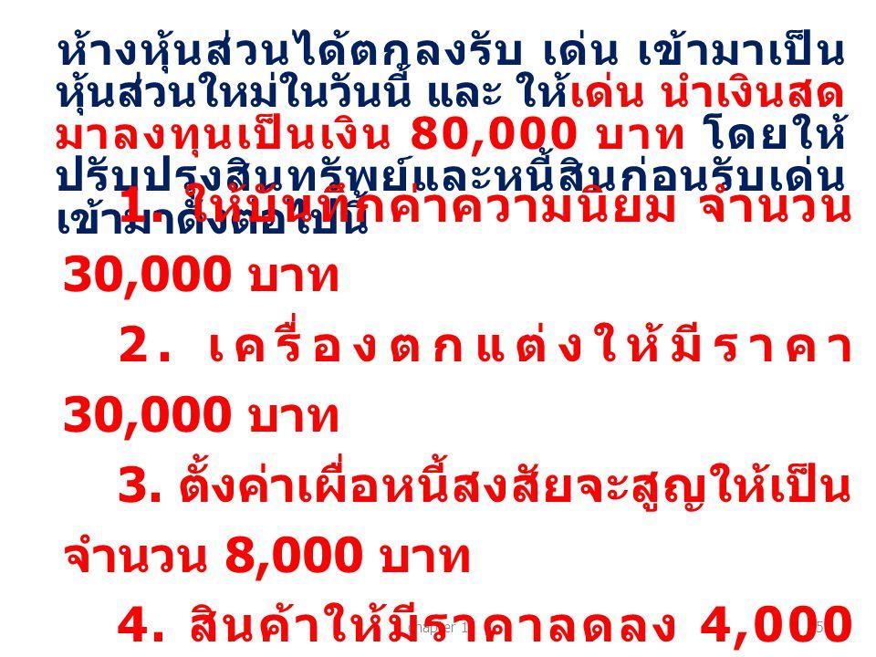 1. ให้บันทึกค่าความนิยม จำนวน 30,000 บาท
