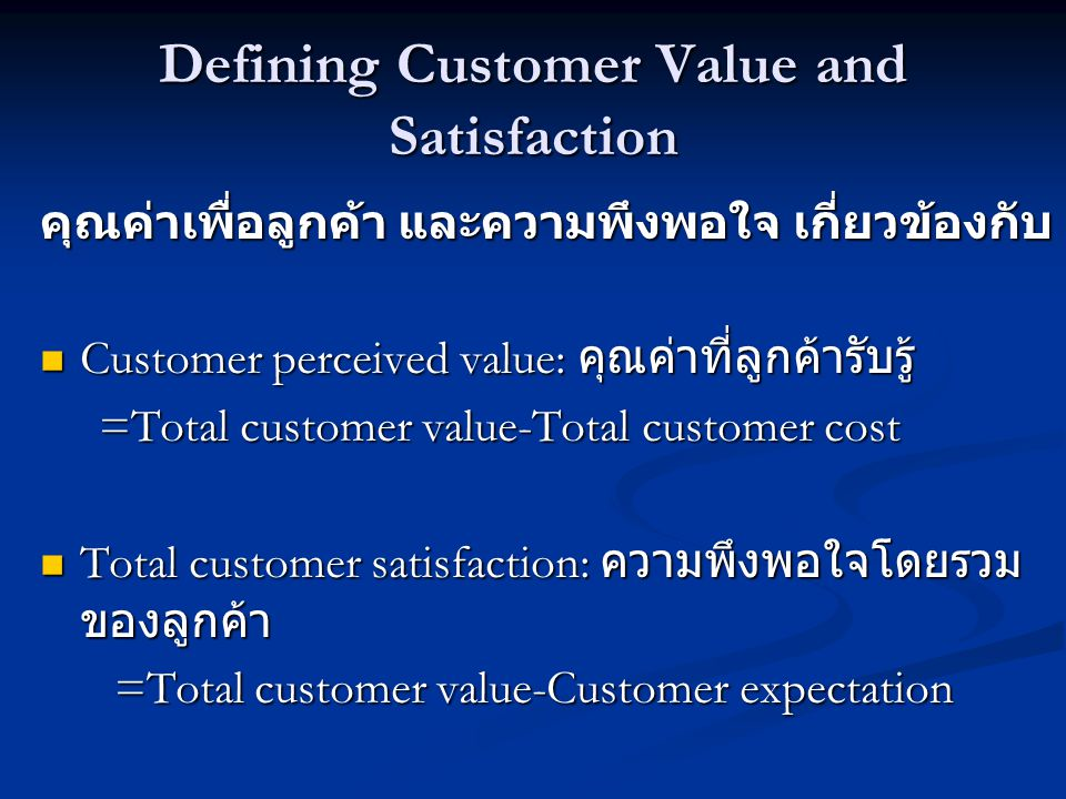 Defining Customer Value and Satisfaction
