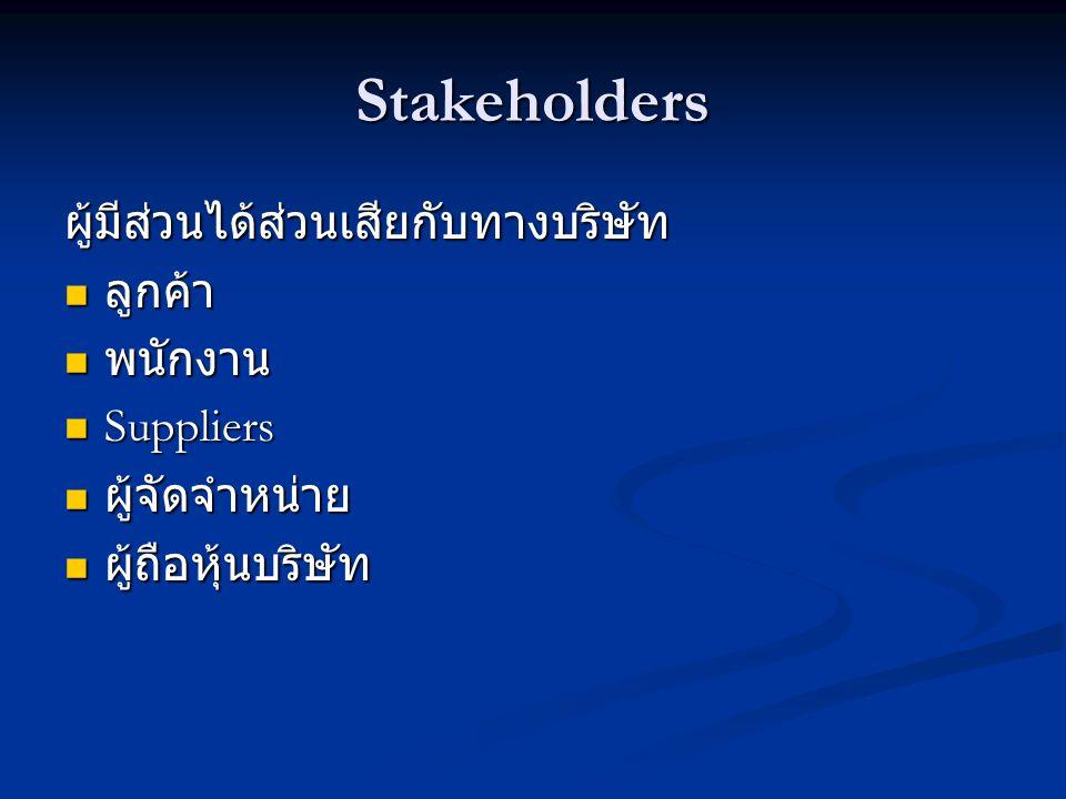 Stakeholders ผู้มีส่วนได้ส่วนเสียกับทางบริษัท ลูกค้า พนักงาน Suppliers