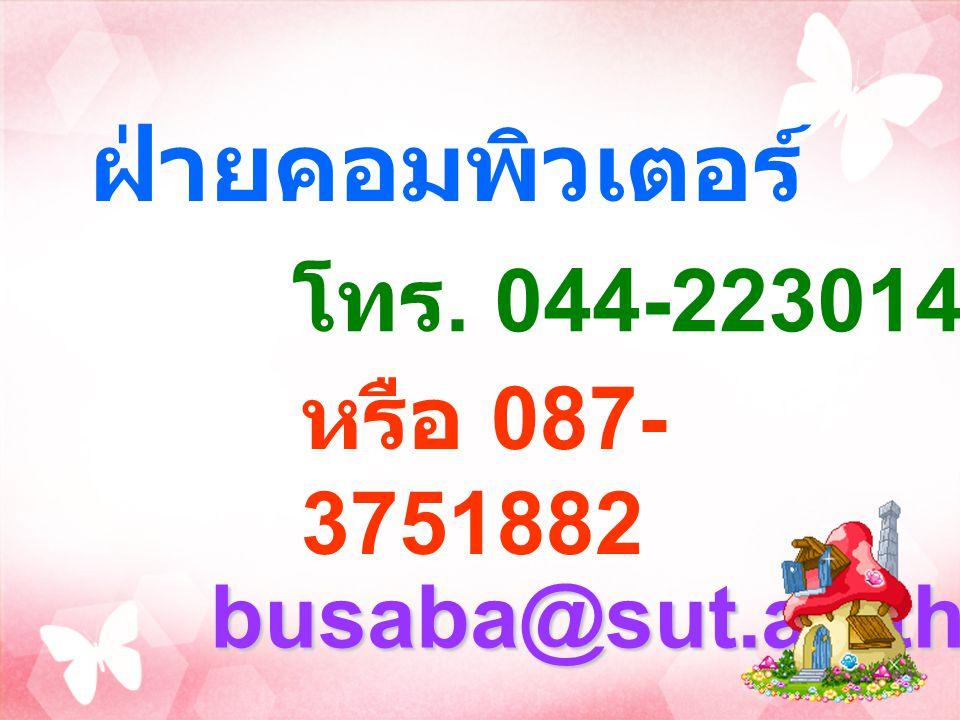 ฝ่ายคอมพิวเตอร์ โทร. 044-223014 - 15 หรือ 087-3751882 busaba@sut.ac.th