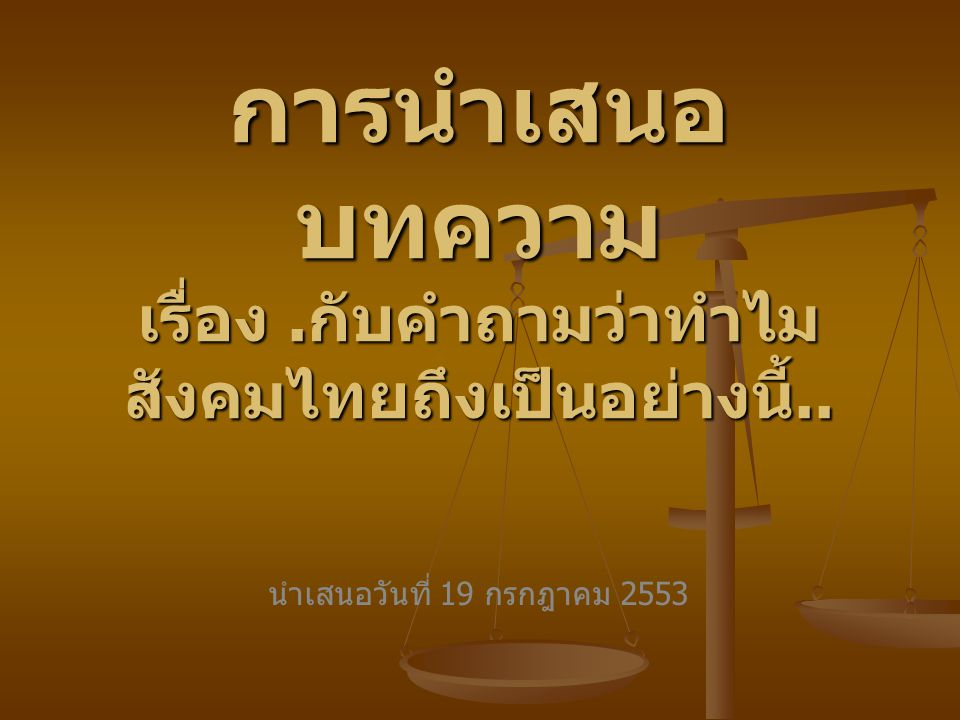 การนำเสนอบทความ เรื่อง .กับคำถามว่าทำไมสังคมไทยถึงเป็นอย่างนี้..