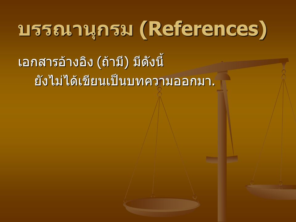 บรรณานุกรม (References)