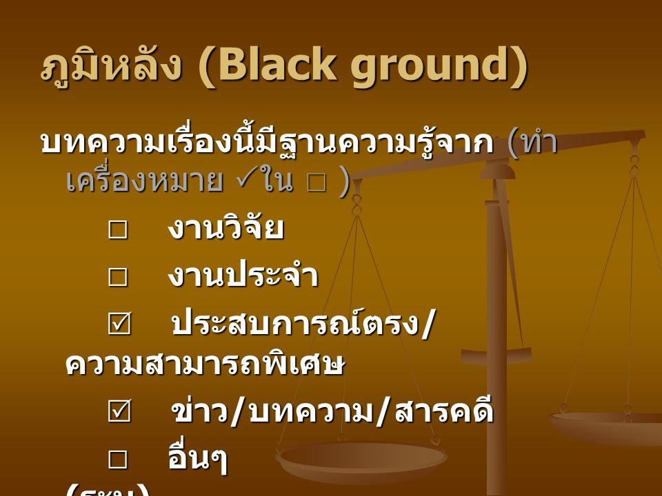 ภูมิหลัง (Black ground)