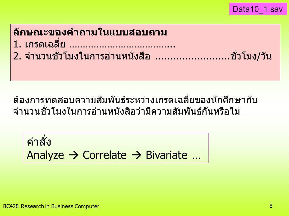 Analyze  Correlate  Bivariate …