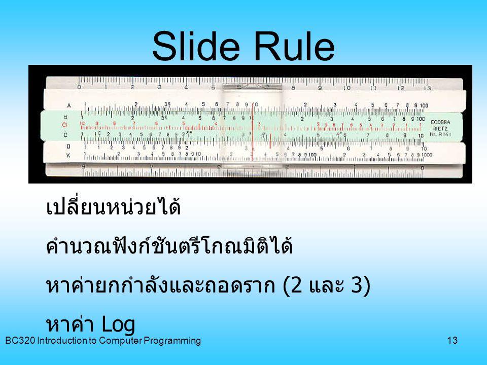 Slide Rule เปลี่ยนหน่วยได้ คำนวณฟังก์ชันตรีโกณมิติได้