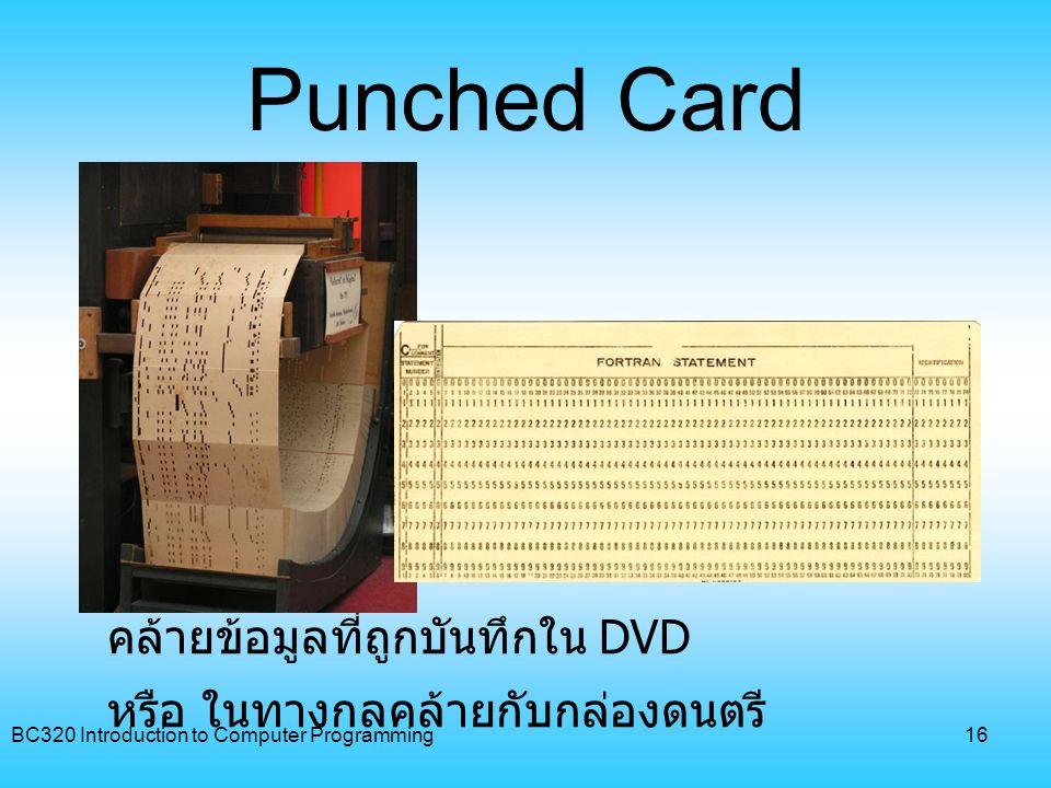 Punched Card คล้ายข้อมูลที่ถูกบันทึกใน DVD