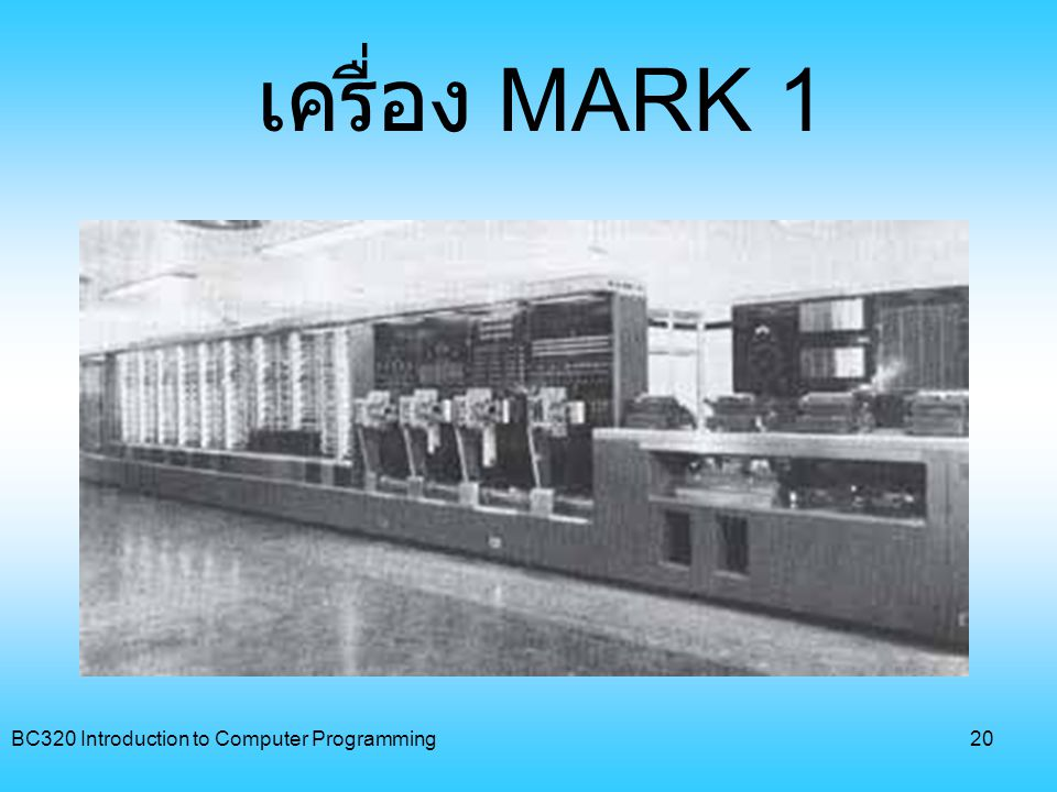 เครื่อง MARK 1 BC320 Introduction to Computer Programming
