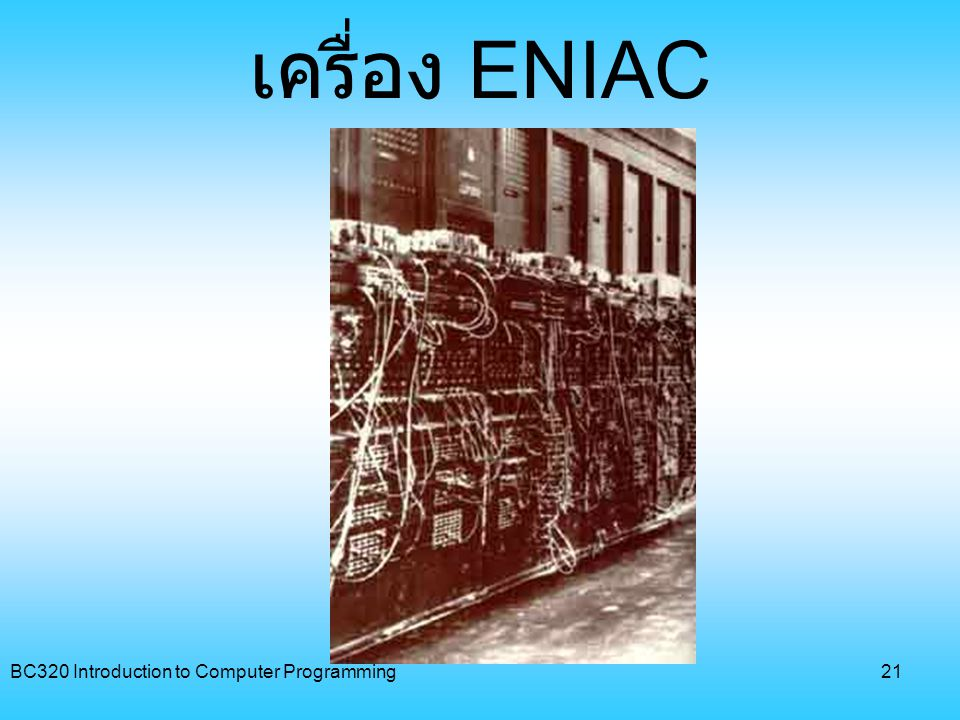 เครื่อง ENIAC BC320 Introduction to Computer Programming