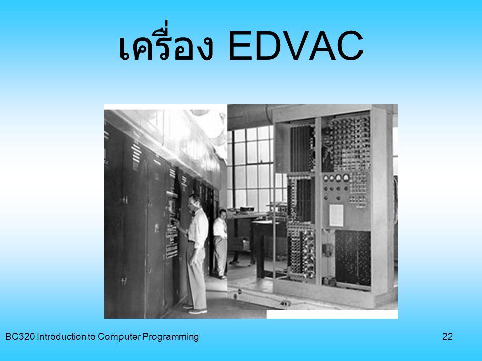 เครื่อง EDVAC BC320 Introduction to Computer Programming