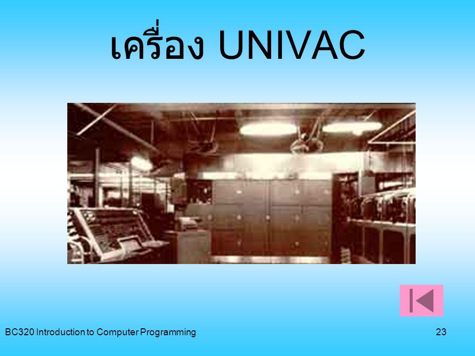 เครื่อง UNIVAC BC320 Introduction to Computer Programming