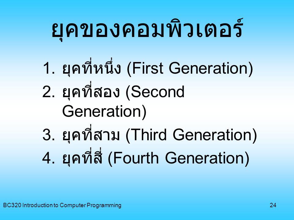 ยุคของคอมพิวเตอร์ ยุคที่หนึ่ง (First Generation)