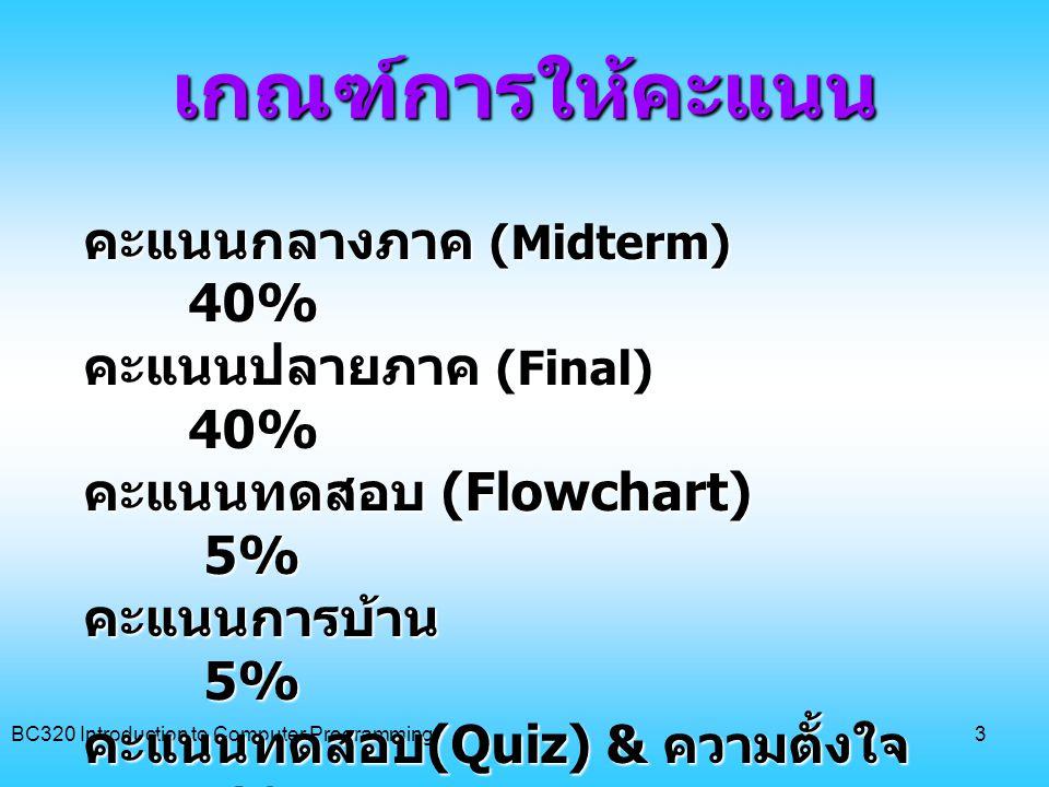 เกณฑ์การให้คะแนน คะแนนกลางภาค (Midterm) 40% คะแนนปลายภาค (Final) 40%