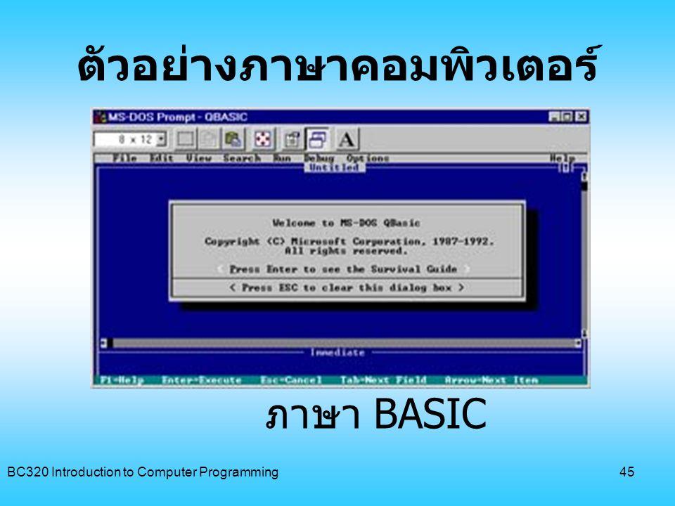 ตัวอย่างภาษาคอมพิวเตอร์