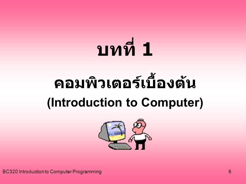 คอมพิวเตอร์เบื้องต้น (Introduction to Computer)