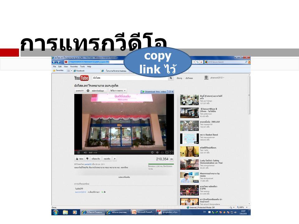 การแทรกวีดีโอ copy link ไว้