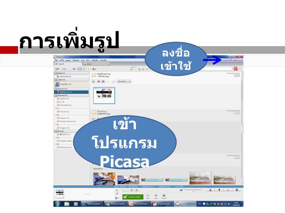 การเพิ่มรูป ลงชื่อเข้าใช้ เข้าโปรแกรม Picasa