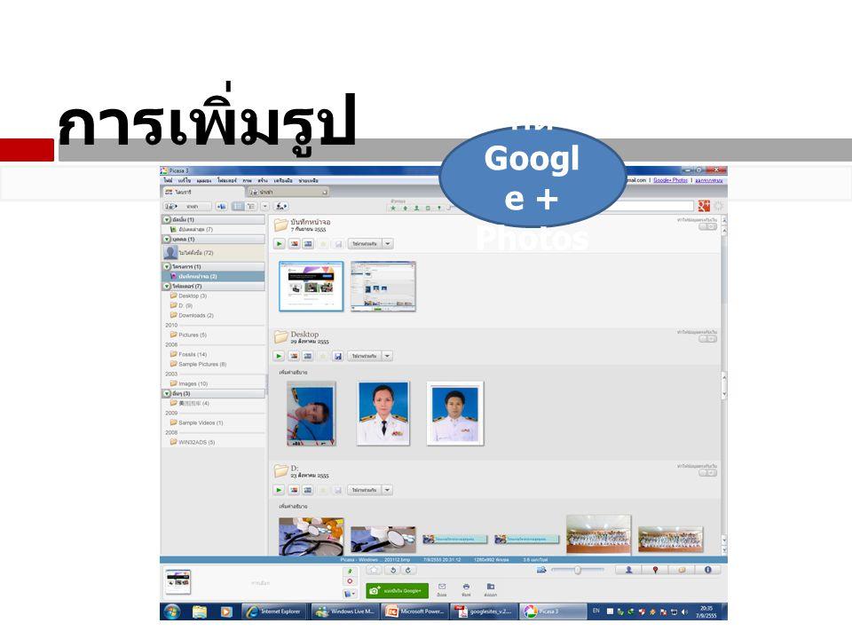 การเพิ่มรูป กด Google + Photos