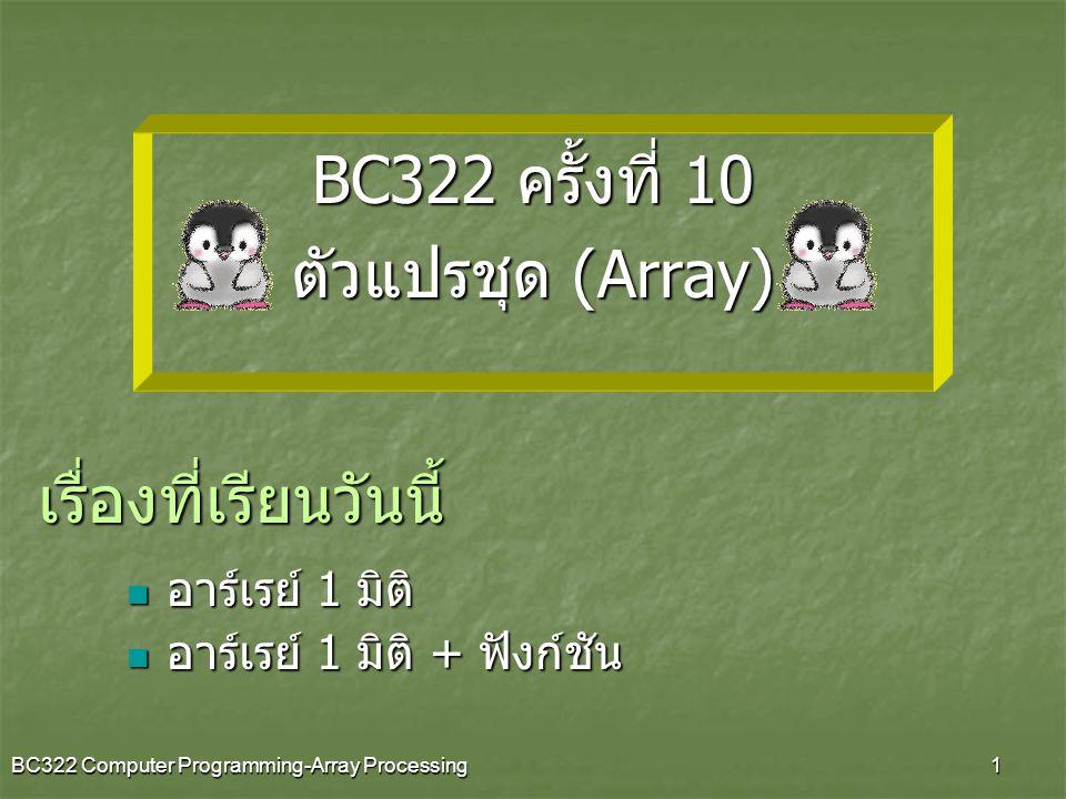 BC322 ครั้งที่ 10 ตัวแปรชุด (Array)