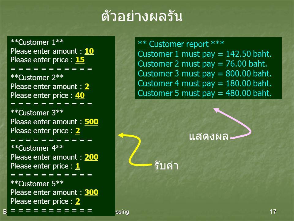 ตัวอย่างผลรัน แสดงผล รับค่า ** Customer report ***