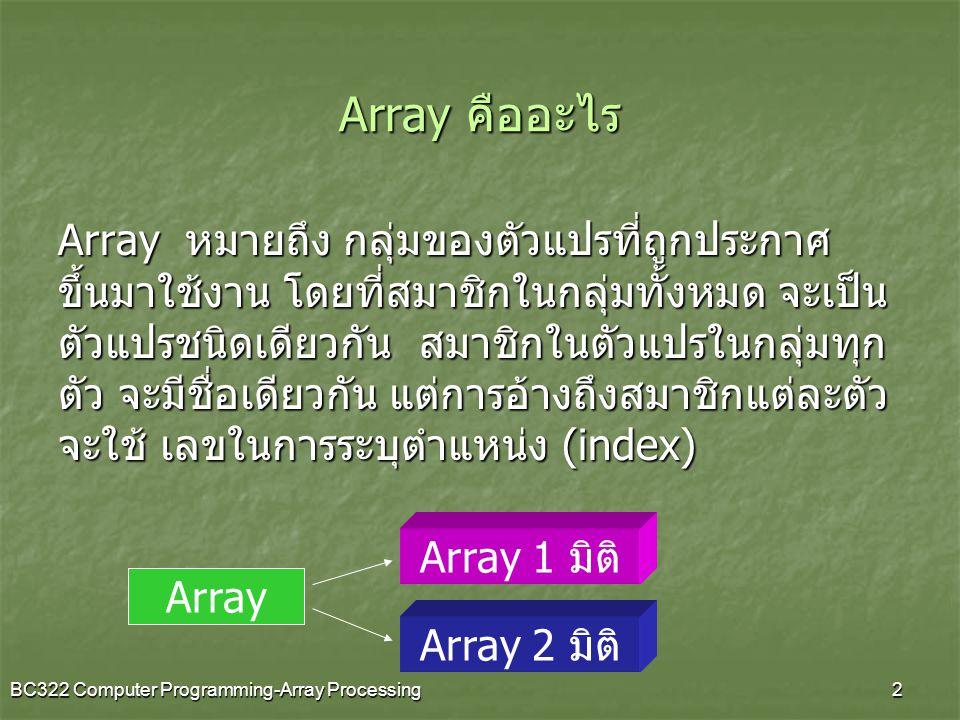 Array คืออะไร