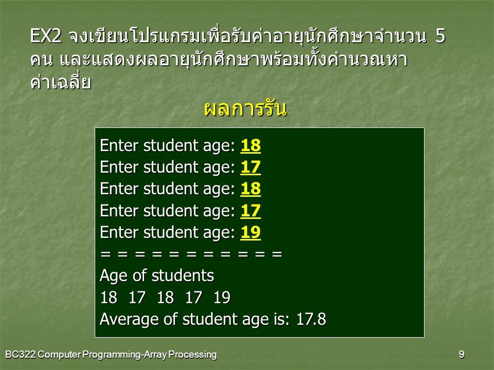 EX2 จงเขียนโปรแกรมเพื่อรับค่าอายุนักศึกษาจำนวน 5 คน และแสดงผลอายุนักศึกษาพร้อมทั้งคำนวณหาค่าเฉลี่ย