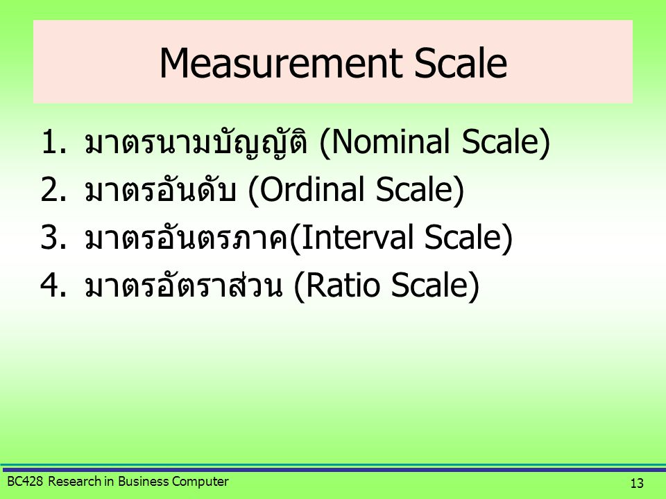 Measurement Scale มาตรนามบัญญัติ (Nominal Scale)