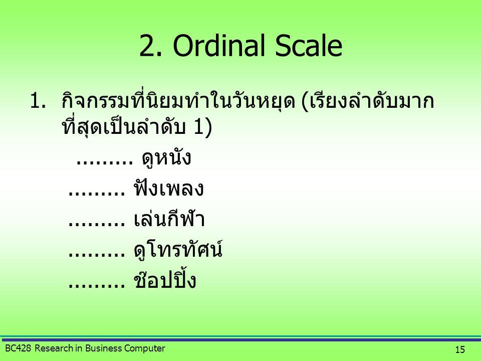 2. Ordinal Scale กิจกรรมที่นิยมทำในวันหยุด (เรียงลำดับมากที่สุดเป็นลำดับ 1) ......... ดูหนัง. ......... ฟังเพลง.