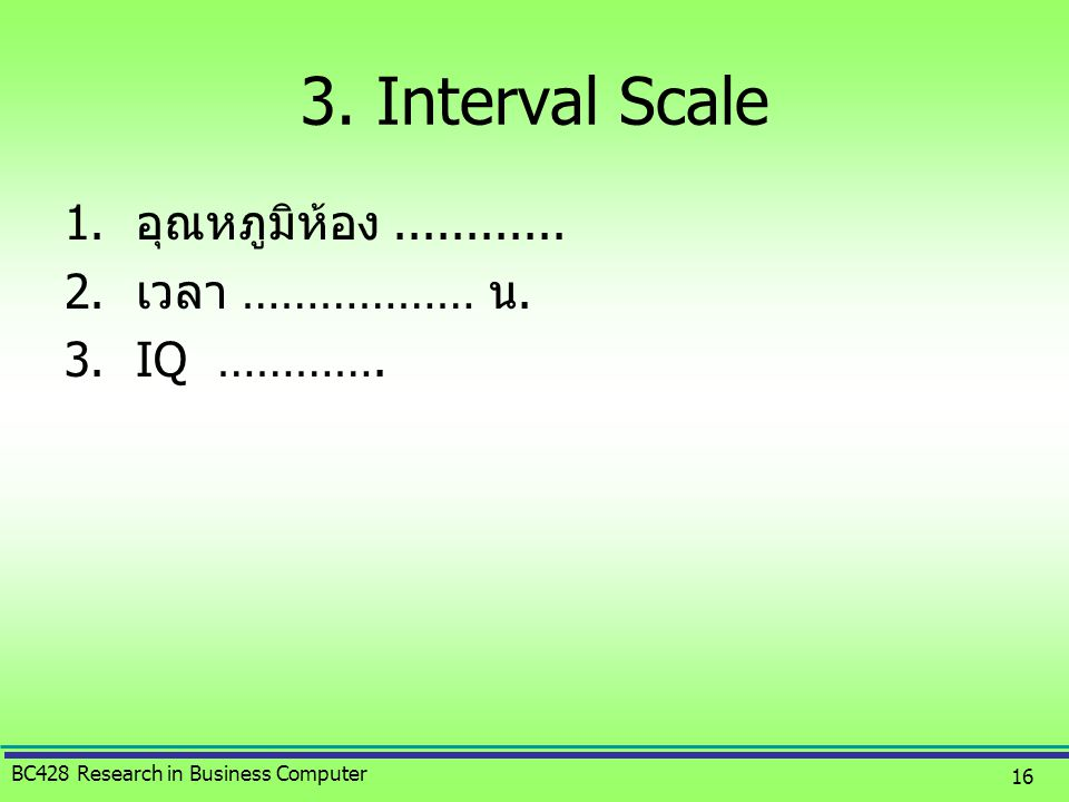 3. Interval Scale อุณหภูมิห้อง ............ เวลา ……………… น. IQ ………….