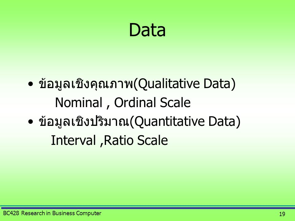 Data ข้อมูลเชิงคุณภาพ(Qualitative Data) Nominal , Ordinal Scale